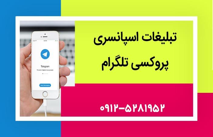 تبلیغات اسپانسری پروکسی تلگرام