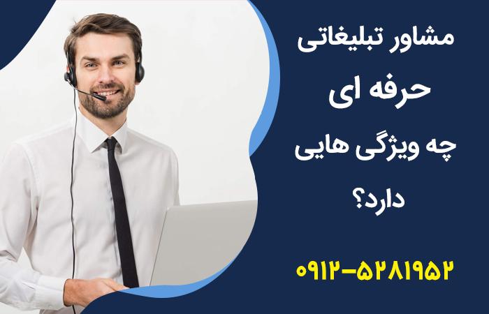 مشاور تبلیغاتی حرفه ای چه ویژگی هایی دارد؟